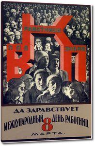 Международный день работниц-8 марта