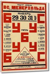 Театр Мейерхольда. Бубус. Афиша