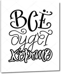 Цитата мотивации. Симпатичная рукописная открытка с каракулями. Шаблон для баннера, плаката, веб-сайта, дизайна футболки .