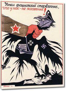 Узнал фашистский стервятник, что у нас не ягнятник