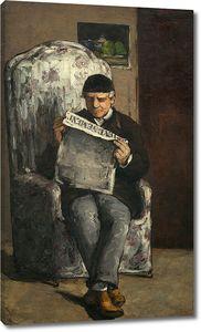 Поль Сезанн. Портрет отца художника, читающего газету