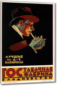 Реклама табачной фабрики