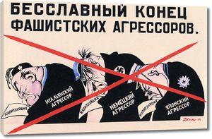 Бесславный конец фашистских агрессоров