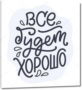 Плакат на русском языке - Все будет хорошо. Кириллица. Цитата мотивации. Смешной слоган для печати футболок и дизайна открыток. Векторная иллюстрация