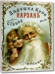 Дедушка кури Нарзан