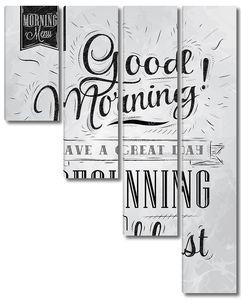 Плакат надпись доброе утро!