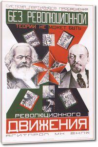 Без революционной теории не может быть революционного движения