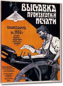 Выставка произведений печати