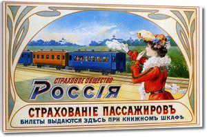 Страховое общество Россия