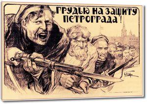Грудью на защиту Петрограда