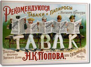 Табак и папиросы Торгового Дома Попова