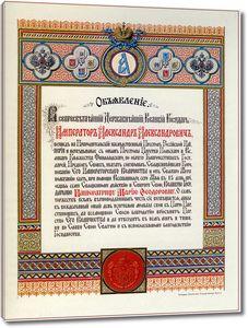 Объявление о коронации Александра