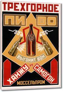 Трехгорное пиво выгонит вон ханжу и самогон
