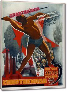 Спартакиада 1928