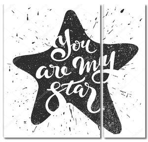 Ты моя звезда