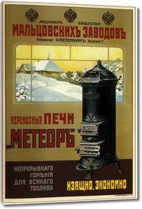 Переносные печи Метеор Мальцевского завода