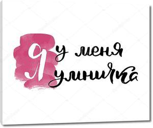 Я хороший парень. Векторная русская каллиграфическая фраза. Ручная кисть вдохновляющая цитата, чернильная маркировка. В основном для печати, сумок, футболок, домашнего декора, плакатов, открыток, а также для Интернета, блогов, рекламы.