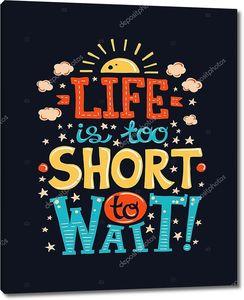 Жизнь слишком коротка, чтобы ждать - плакат с цитатой