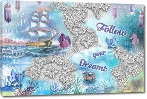 Следуй за мечтой