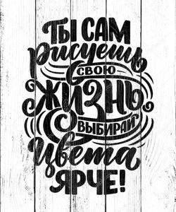 Плакат на русском языке - вы рисуете свою жизнь самостоятельно, выбираете более яркие цвета. Кириллица. Мотивационная цитата для дизайна печати. Векторная иллюстрация