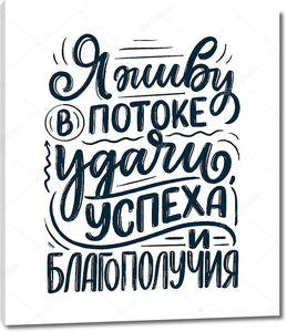 Плакат на русском языке с подтверждением - я живу в потоке удачи, успеха и процветания. Кириллица. Мотивационная цитата для дизайна печати. Вектор