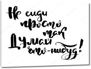 Не просто сиди, сделай что-нибудь. Русский мотивационный текст. Юмористические буквы для пригласительных и поздравительных открыток, отпечатков и плакатов. Гранжевая надпись, каллиграфический дизайн