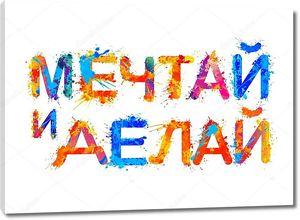 Мечтай и делай. Русский язык