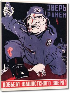Добьем фашистского зверя!