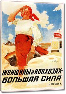 Женщины в колхозах-большая сила