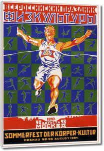 Всероссийский праздник физкультуры