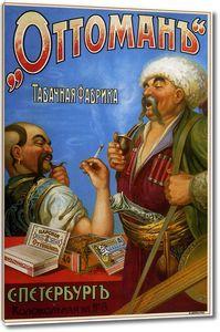 Оттоман, табачная фабрика