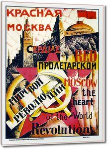 Красная Москва-сердце мировой революции